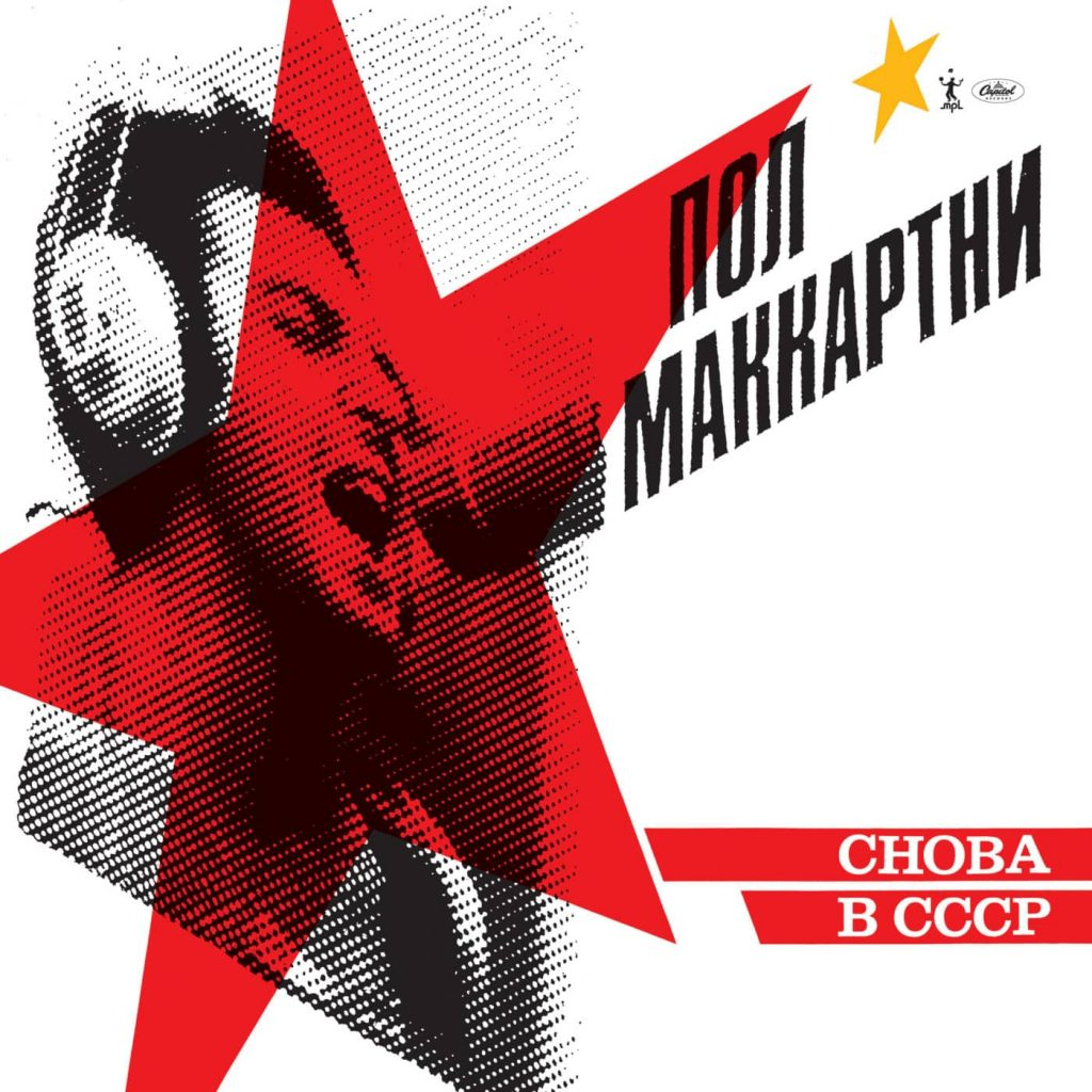 Paul McCartney CHOBA B CCCP albumcover - cd og vinyl